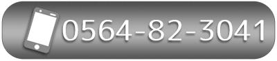 TEL:0564-82-3041